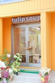 チューリップスープ