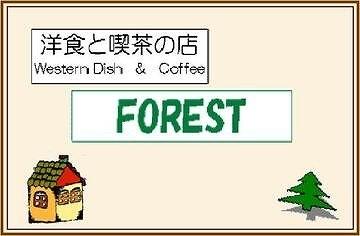 洋食と喫茶の店 FOREST