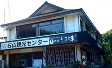 石仏観光センター・郷膳うさ味 image