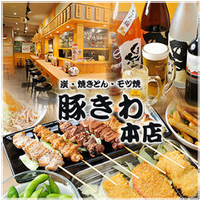 豚きわ (とんきわ) 豊橋本店
