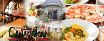 ピッツェリア・カナダカン 廿日市店