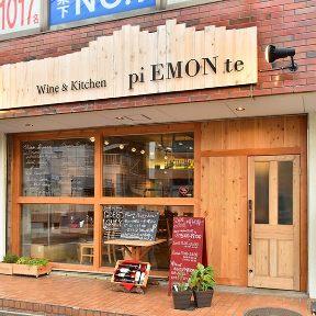 Wine&Kitchen piEMONte(ピエモンテ)