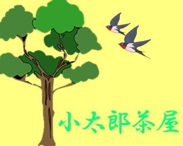 小太郎茶屋 image