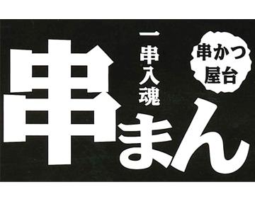 串まん 神戸新開地店
