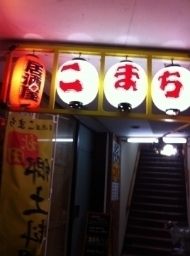 秋田郷土料理 居酒屋こまち