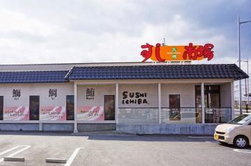 九州すし市場 西廻りバイパス店 image