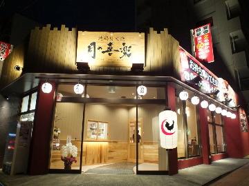 地鶏炭火焼 月の喜楽 長崎本店