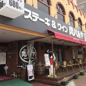 ステーキ&ワイン 肉バルヤ 郡山店