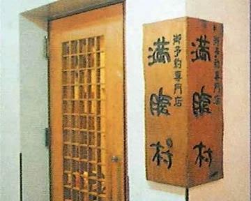 満腹村 小倉店