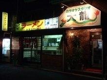カラオケスタジオ大龍