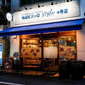 神田ビストロstyle4号店