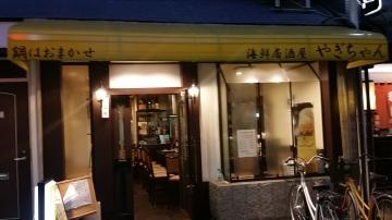 海鮮居酒屋 やぎちゃん