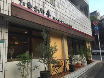 ステーキレストランひまわり亭 image
