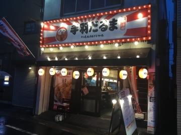 手羽だるま桶川店