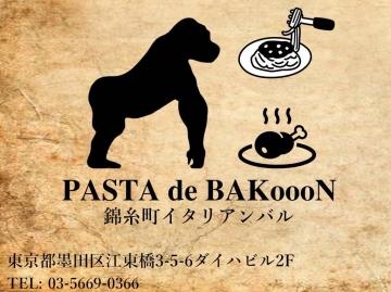 PASTA de BAKoooN 錦糸町イタリアンバル
