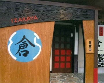 IZAKAYA 倉