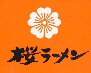 桜ラーメン