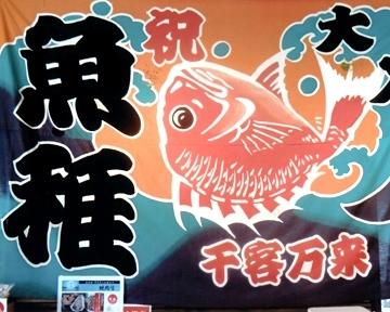 魚稚 相生とれとれ市場店