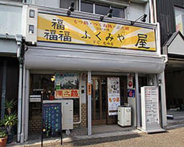 ふくみ屋 尼崎店