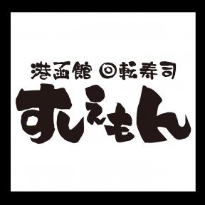 すしえもん 函館鍛治店