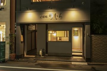 京菜味のむら 錦店 image