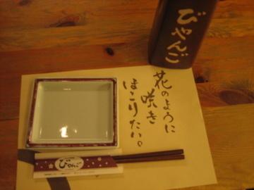 Dining居酒屋 びやんご