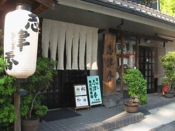 志津香 公園店