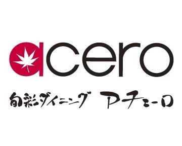 旬菜ダイニング acero