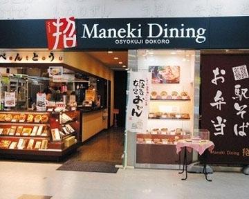 Maneki Dining