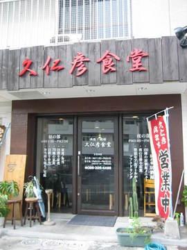 久仁彦食堂