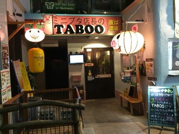 ミニブタ店長のTABOO【タブー】