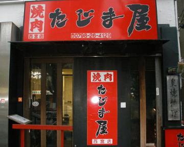焼肉 たじま屋 西宮店