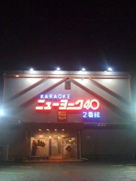 カラオケ ニューヨーク40 2番館
