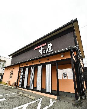 竹乃屋 八田店