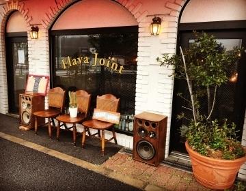 デリ&レストラン Flava Joint 〜フレーバージョイント〜 笹塚