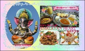 アジアンダイニング Himalayan Heart