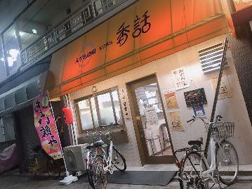 えがお酒場 香話 新小岩店