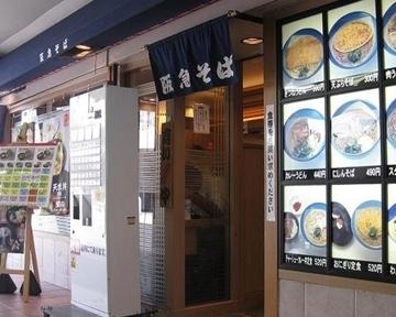 若菜そば阪急南千里店
