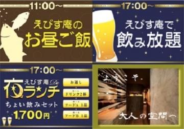 東京代官山 えびす庵 札幌店
