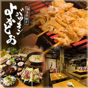 博多串焼き バッテンよかとぉ 鶴橋店