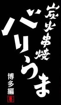 炭火串焼 バリうま 博多編
