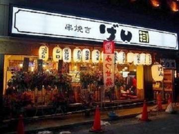 肉刺し・串焼き「げん」 一番町4丁目店