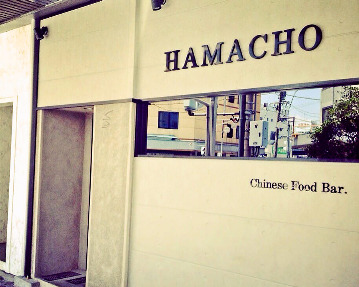 中華ダイニング HAMACHO