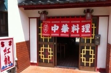 紅龍 image