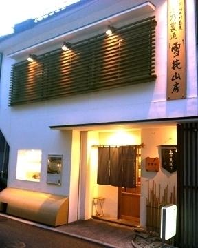 上乃裏通 雪花山房 image