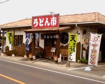 うどん市 稲沢店