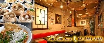 上海飲茶 猪八戒 市ヶ谷店