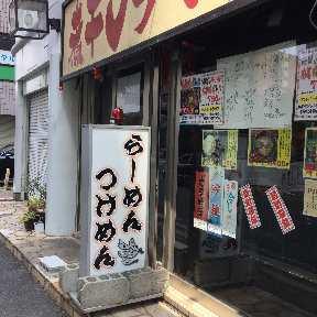 ニボシラーメン 麺道服部