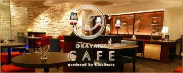 L'cafe OKAYAMA 〜エルカフェオカヤマ〜