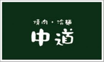 焼肉・冷麺 中道